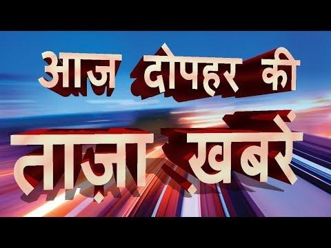 Mid day news | दोपहर की ताजा ख़बरें | 11 Nov | Headlines | Nonstop news | Samachar | Mobilenews 24.