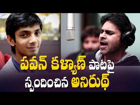 Anirudh Ravichander about Pawan Kalyan's song in Trivikram movie || #PSPK25 || #PawanKalyan