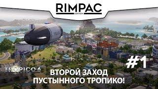 Tropico 6 beta _ #1 _ Пустынная карта!