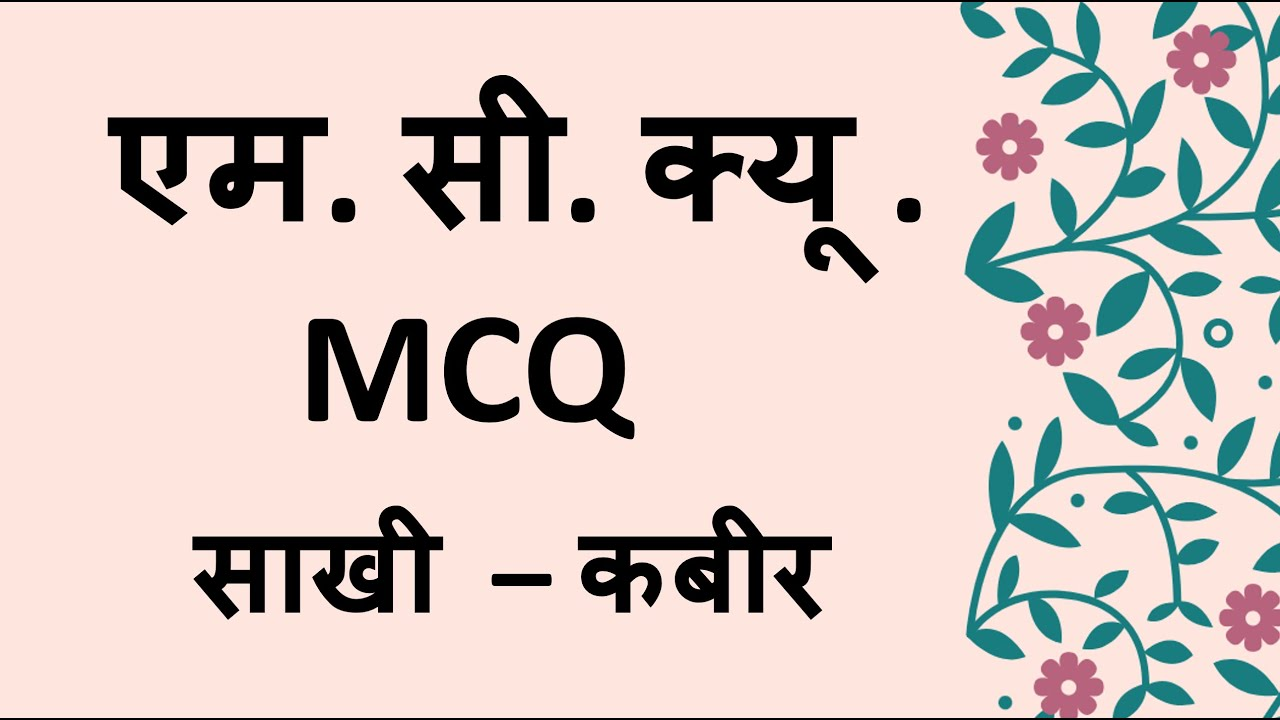 "Download Saakhi ""साखी "" MCQ Class 10 Sparsh Hindi Chapter 1 MCQ"
