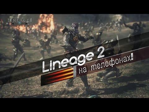 Как играть в Lineage 2 на Телефоне!