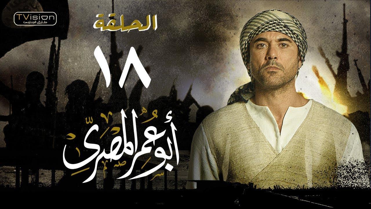 مسلسل أبو عمر المصري - الحلقة الثامنة عشر | أحمد عز | Abou Omar Elmasry - Eps 18