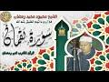 قرآن المغرب يوم 25 رمضان سورة لقمان و الله من أروع و أجمل ما تسمع الشيخ محمود محمد رمضان