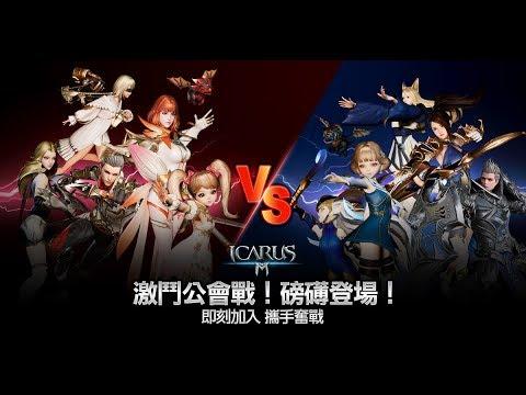 《伊卡洛斯 M Icarus M》公會戰更新預告
