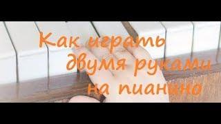 Как играть двумя руками на пианино