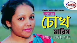 Bangla Song I Kene Cokh Marish I Voglur Biye Teli Film Song I 2019 New Song