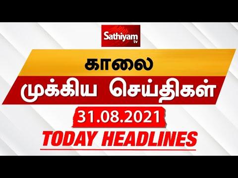 Today Headlines| Tamil News |Tamil Headlines | Morning headlines | 31 AUG 2021 | Sathiyam TV