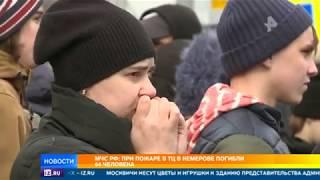 Пожар в ТЦ в Кемерове: люди бросились на помощь друг другу до приезда МЧС
