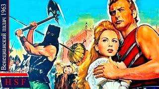 Венеция во времена Инквизиции! Венецианский палач | Истор фильмы про инквизицию и средневековье