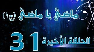 ماضي يا ماضي - الجزء الاول - الحلقة ٣١ والاخيرة thumbnail