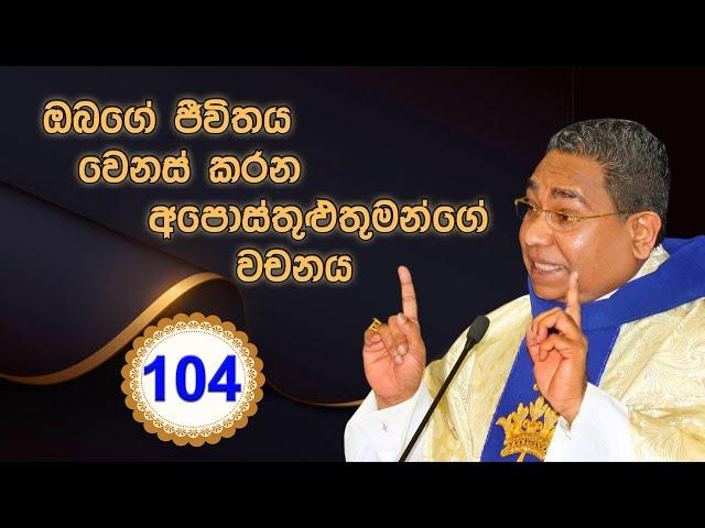 ඔබගේ ජීවිතය වෙනස් කරන අපොස්තුළුතුමන්ගේ වචනය #104 | His Holiness Apostle Rohan Lalith Aponso