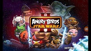 Проходим уровень - Angry Birds Star Wars ||