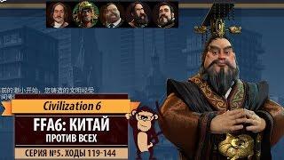 Китай против всех в FFA6 NQmod! Серия №5: Авантюризм нападения (ходы 119-144). Civilization VI