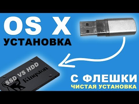 Установка Mac OS с флешки на чистый диск (SSD Vs HDD)