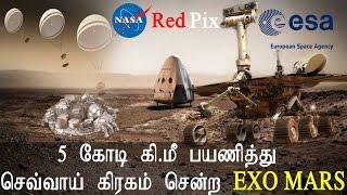 5கோடி கீ.மீ பயணித்து செவ்வாய் கிரகம் சென்ற EXO MARS Documentary In Tamil