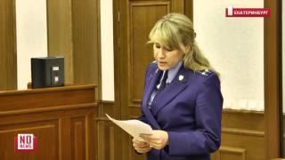 Кинев юлил и менял показания - финальное выступление обвинения(, 2016-01-26T08:40:17.000Z)