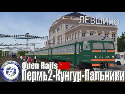 Open Rails Russia - Пермь2 - Кунгур - Пальники (Perm II - Kungur - Palinki)