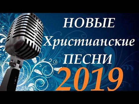 Новые Христианские Песни 2019