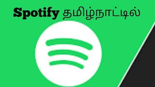 How to get Spotify music app in tamilnadu and India ( tamil) 2018 .