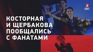 Дома сидеть уже невозможно Косторная и Щербакова пообщались с фанатами
