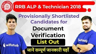 RRB ALP & Technician 2018 | Provisionally Shortlisted Candidates for Document Verification Out