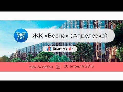 Аэротур ЖК «Весна» (Апрелевка), динамика строительства 28.04.2016
