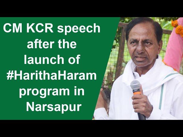 CM KCR speech after the launch of #HarithaHaram program in Narsapur   Haritha Haram   Telangana