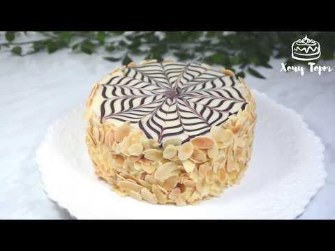 ЭСТЕРХАЗИ – Торт-легенда! Классический рецепт торта Эстерхази в домашних условиях. Пошаговое видео
