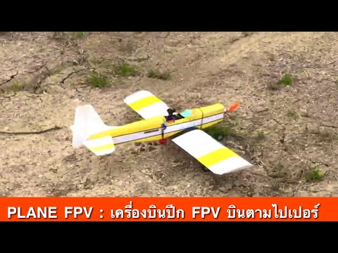 Фото PlANE FPV : เครื่องบินปีกFPV บินตามไปเปอร์