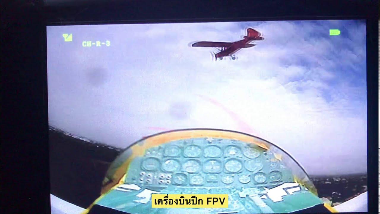 PlANE FPV : เครื่องบินปีกFPV บินตามไปเปอร์ фото