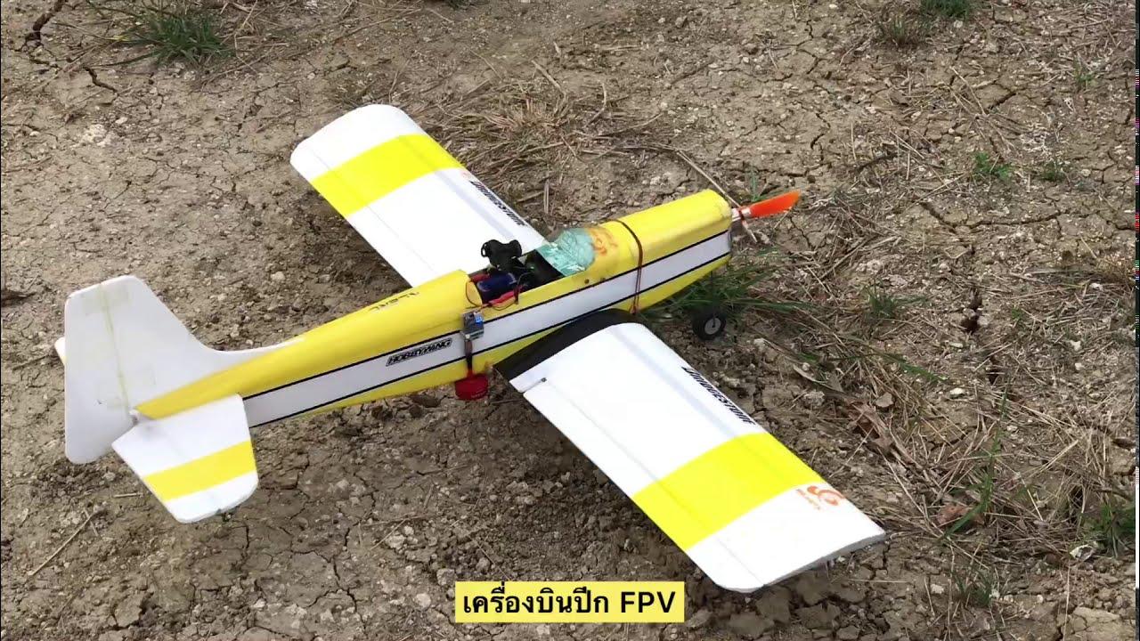 PlANE FPV : เครื่องบินปีกFPV บินตามไปเปอร์ фотки