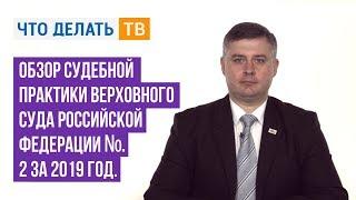 обзор судебной практики Верховного Суда Российской Федерации  4 за 2018 год
