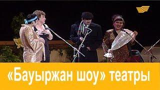 «Бауыржан шоу». 2-шығарылым