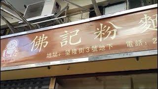 九十載香港麵家佛記粉麵廠