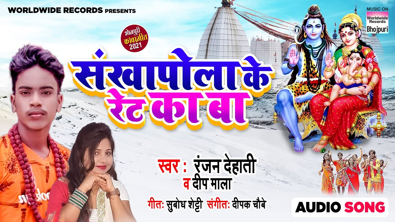 #Ranjan Dehati & Deep Maala   Sankha Pola Ke Rate Ka Ba   संखा पोला के रेट का बा   Bolbum Song 2021