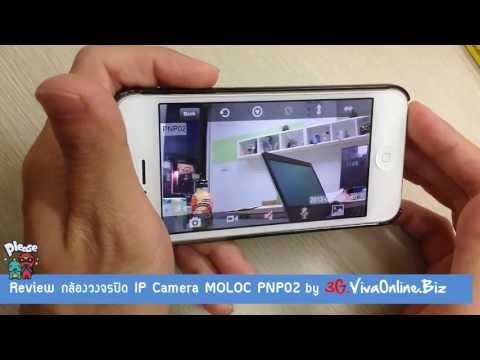 กล้องวงจรปิด IP Camera HD ดูบนมือถือ Tablet ง่ายๆด้วย MOLOC PNP02