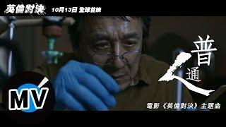 成龍 Jackie Chan - 普通人(官方版MV) - 電影《英倫對決》主題曲 thumbnail
