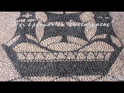 ΟΠΟΥ ΚΑΙ ΝΑ ΤΑΞΙΔΕΨΩ - ΓΙΩΡΓΟΣ ΣΕΦΕΡΗΣ - ΜΕΛΙΝΑ ΜΕΡΚΟΥΡΗ