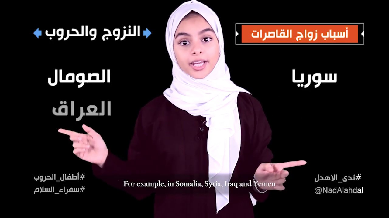 Reasons for child marriage | اسباب زواج القاصرات