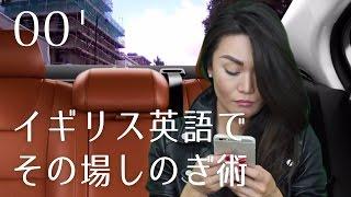 英会話レッスン: イギリス英語でその場しのぎ術 ChickChat【#3】- 発音リスニング