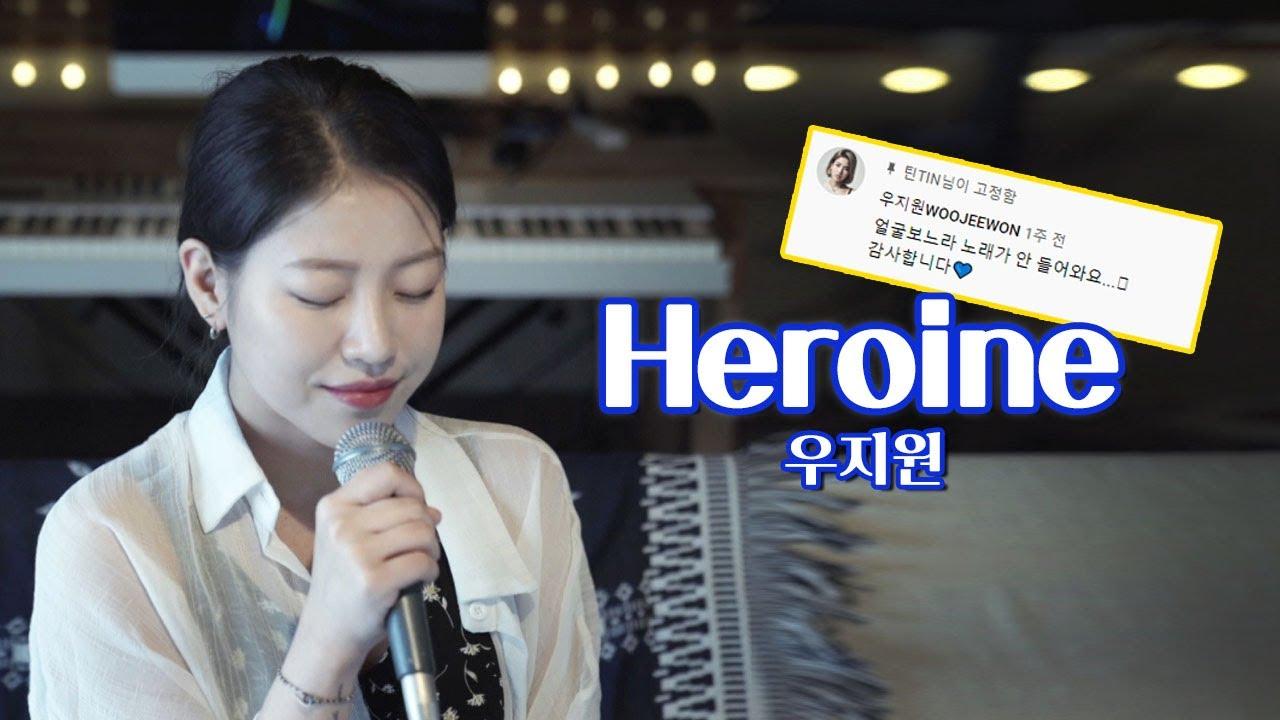 """💙 우지원 """" Heroine """" covered by TIN 💙  싱어게인 WOOJEEWON│Coversong│Kpop"""