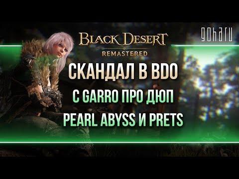 СКАНДАЛ В BLACK DESERT: С GARRO ПРО ДЮП, PEARL ABYSS И PRETS