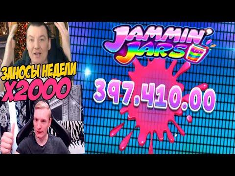 🔥ЗАНОСЫ НЕДЕЛИ В Jammin Jars! Большие Выигрыши в Онлайн Казино.ТОЛЬКО СВЕЖИЕ НАРЕЗКИ!