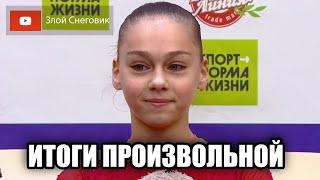 ИТОГИ ПРОИЗВОЛЬНОЙ ПРОГРАММЫ Женщины Кубок России 2020 Пятый Этап