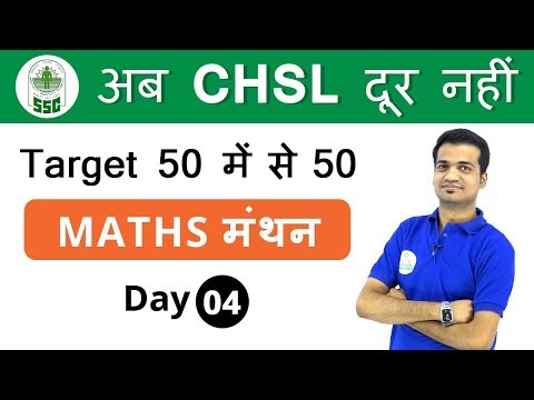 10:00 am Daily Maths मंथन by Naman Sir | Mission SSC CHSL 2017-18 I Day # 04(Number System Part IV)