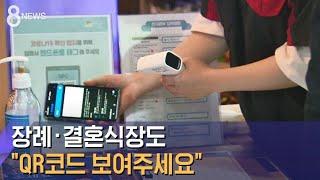 """""""QR코드 보여주세요""""…유흥시설, '전자방명록' 써야 …"""