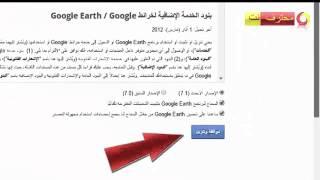 الحلقة 4:شرح تحميل النسخة المدفوعة من google earth pro بشكل مجاني