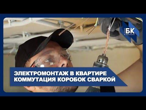 Ремонт квартир в Севастополе.  Электромонтаж в квартире под ключ. Сварка проводов электрики.