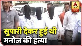 Manoj Maurya Death: Police Solves The Murder Mystery   ABP News