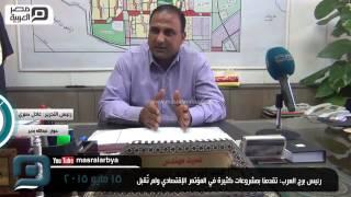 مصر العربية | رئيس برج العرب: تقدمنا بمشروعات كثيرة في المؤتمر الإقتصادي ولم تٌقبل